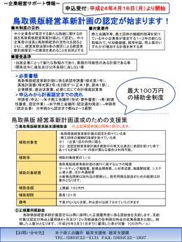 鳥取県版経営革新計画の認定が始まります!