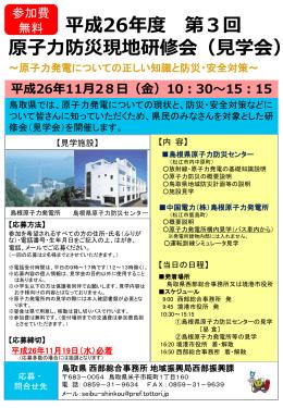 島根県原子力防災センター
