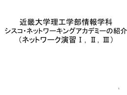 ネットワーク技術I - 近畿大学理工学部情報学科