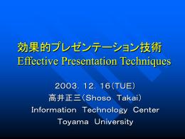 効果的プレゼンテーション技術