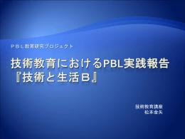技術教育における実践報告 - 教育学部PBL教育研究プロジェクト