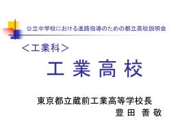 工業科(都立蔵前工業高等学校)(PPT:260KB)