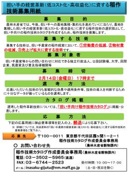 に資する稲作技術の募集用紙(PPT:430KB)