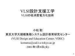 VLSI設計支援工学 VLSIの低消費電力化技術
