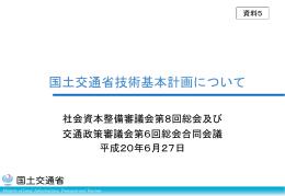 国土交通省技術基本計画について(PPT形式:108KB)