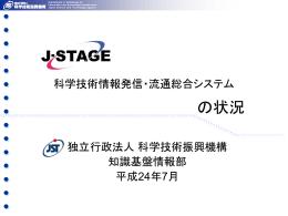 J-STAGE利用動向