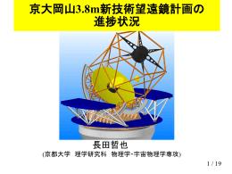 京大岡山3.8m新技術望遠鏡計画の進捗状況