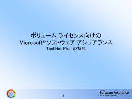 TechNet Plus とは