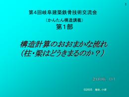 岐阜鉄骨技術交流会 (簡単構造講義)