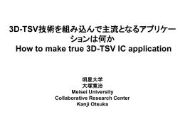 3D -TSV技術を組み込んで主流となるアプリは何か