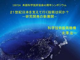 21世紀日本を支えて行く技術は何か