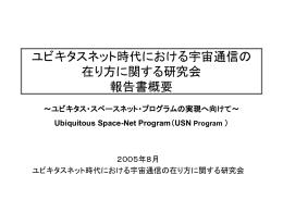 ユビキタスネット時代における宇宙通信の在り方