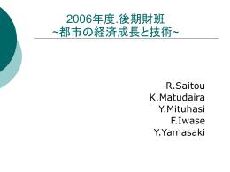 2006年度.後期財班 ~都市の経済成長と技術~
