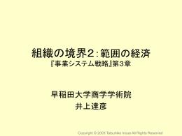 範囲の経済 - 早稲田大学