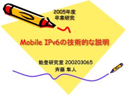 Mobile IPv6の技術的解説