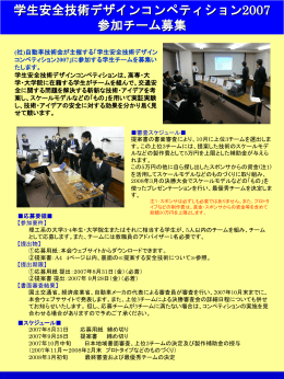 応募用紙 - 自動車技術会