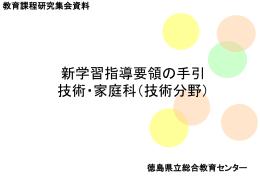 Ⅲ 具体的な改善事項 - 徳島県立総合教育センター