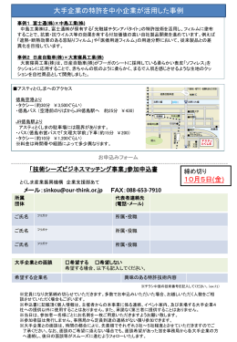 「技術シーズビジネスマッチング事業」参加申込書