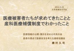 産科医療補償制度でわかったこと 勝村久司さん
