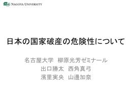 日本の国家破産の危険性について
