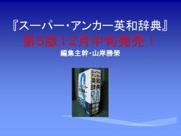 第5版 - 山岸勝榮英語辞書・教育研究室