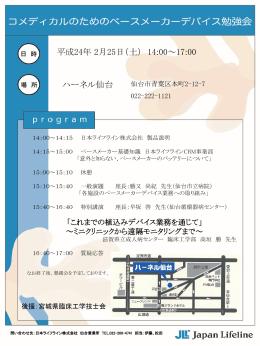 プログラム ppt - 宮城県臨床工学技士会