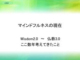 マインドフルネスの現在 Wisdom2.0 ~ 仏教3.0 ここ数年考えてきたこと