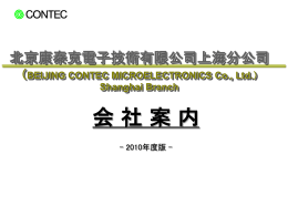 北京康泰克电子技术有限公司 - 近畿情報システム産業協議会(KISA)