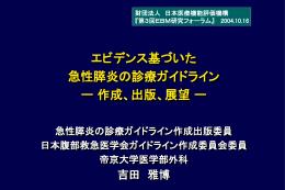 急性膵炎診療のガイドライン - 公益財団法人日本医療機能評価機構