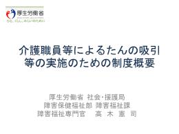 介護職員 - 日本筋ジストロフィー協会