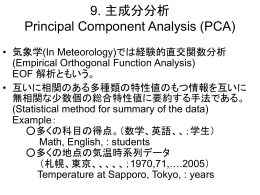 9. 主成分分析 Principal Component Analysis (PCA)