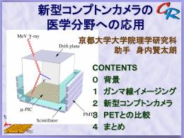 μ-PICによるX線偏光測定 - 神戸大学 大学院理学研究科 物理学専攻