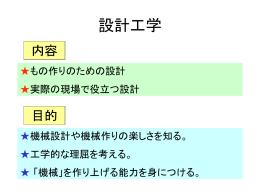 H14講義用スライド(MS-PowerPoint簡易版,823kB)