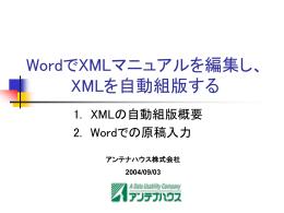 WordでXMLマニュアルを編集し、XMLを自動組版する