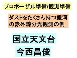 今西さんレジメ(ppt 4.7M)