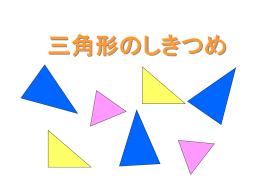 三角形のしきつめ