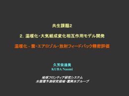雲・エアロゾル・放射フィードバック精密評価 (kuba_02.12.18