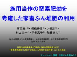 全リン酸 - 新潟県農業総合研究所