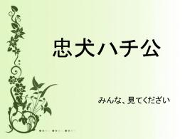 忠犬八公原是战前一个人饲养的秋田犬。八公每天来往涉谷车站接送主人