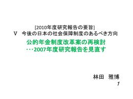 公的年金制度改革案の再検討-2007年度研究報告を見直す