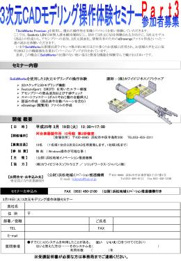 ③④の詳細はこちらから - 浜松地域イノベーション推進機構