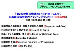 日本糖尿病学会アクションプラン2010(DREAMS)