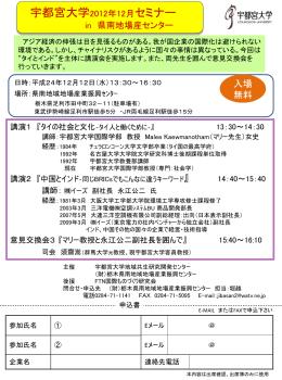 2012.12.12 宇都宮大学セミナー(国際化)
