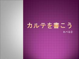 カルテを書こう - 研修医.com