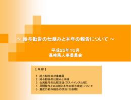 ~給与勧告の仕組みと本年の勧告のポイント~ 平成20年10月 長崎県