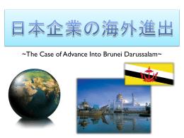 日本企業の海外進出