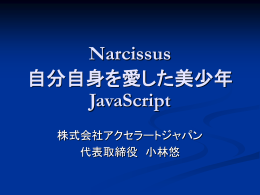Narcissus 自分自身を愛した美少年JavaScript