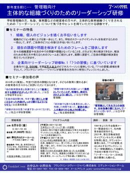 スライド 1 - フランクリン・コヴィージャパン エデュケーション