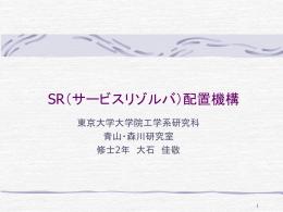 SR(サービスリゾルバ)配置機構