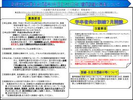 募集要項 [PowerPointファイル/318KB]